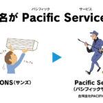 サンズからパシフィックサービスへ!!