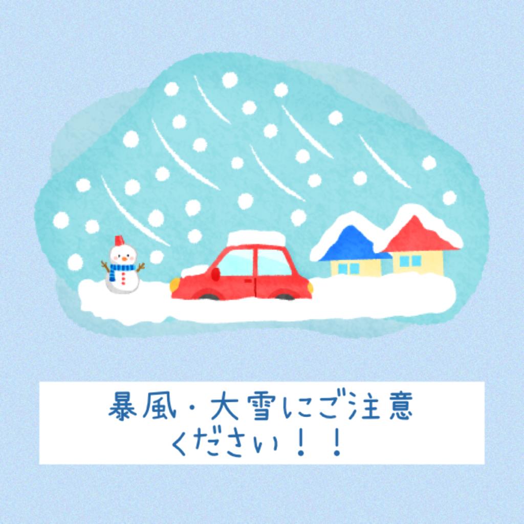 大雪にご注意ください!