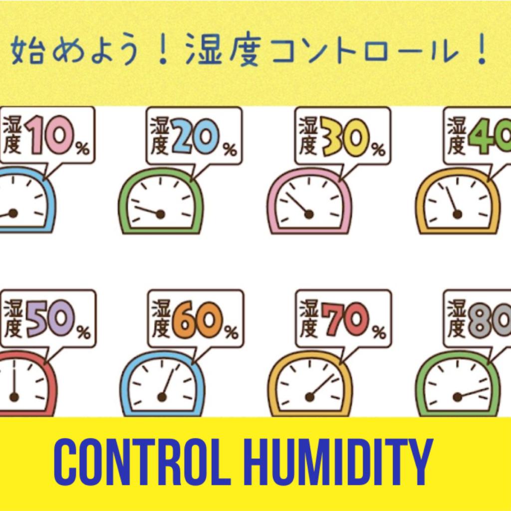 湿度コントロールで快適に♪