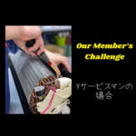Yサービスマンの挑戦