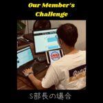 S部長の挑戦