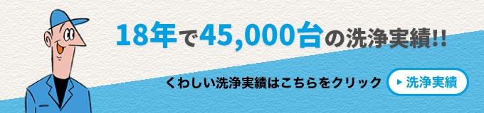 18年で45,000台の洗浄実績!!