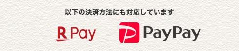楽天ペイ・LINE Pay・PayPay決済にも対応しています